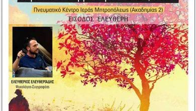 Photo of Again, from scratch, Eleftherios Eleftheriadis