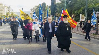 Photo of The Bishop of Corfu was present at the Demonstration for Macedonia